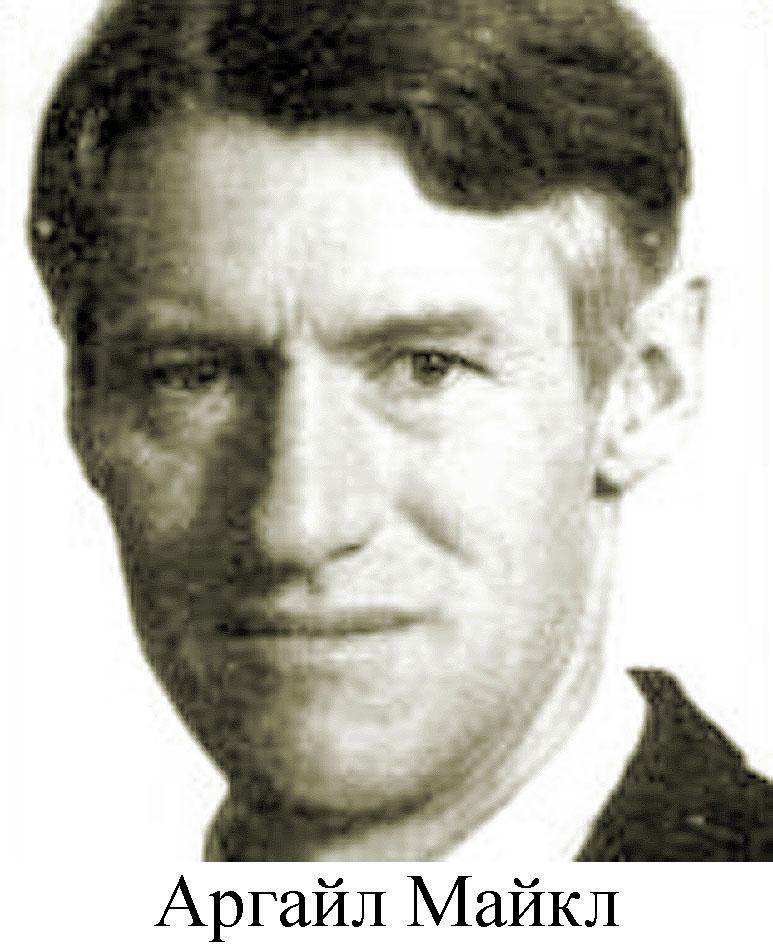 Степанов cергей майкл аргайл (1925-2002) журнал школьный