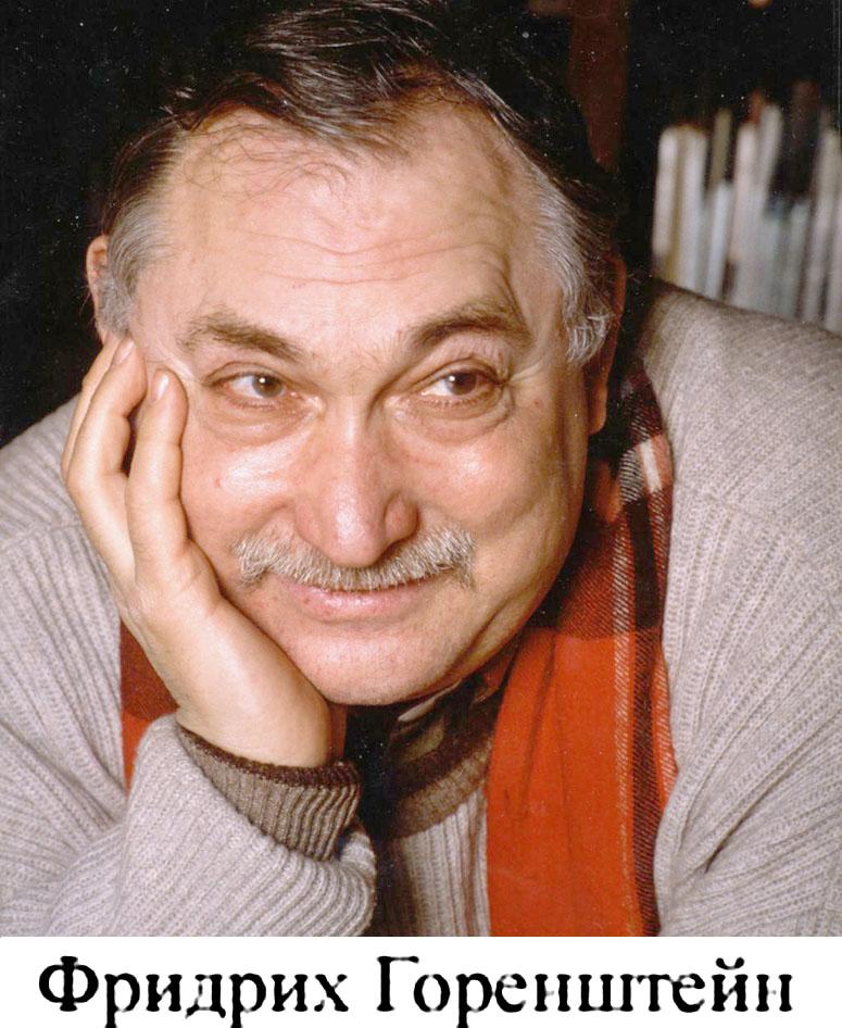 Friedrich Gorenstien , shoyher.narod.ru