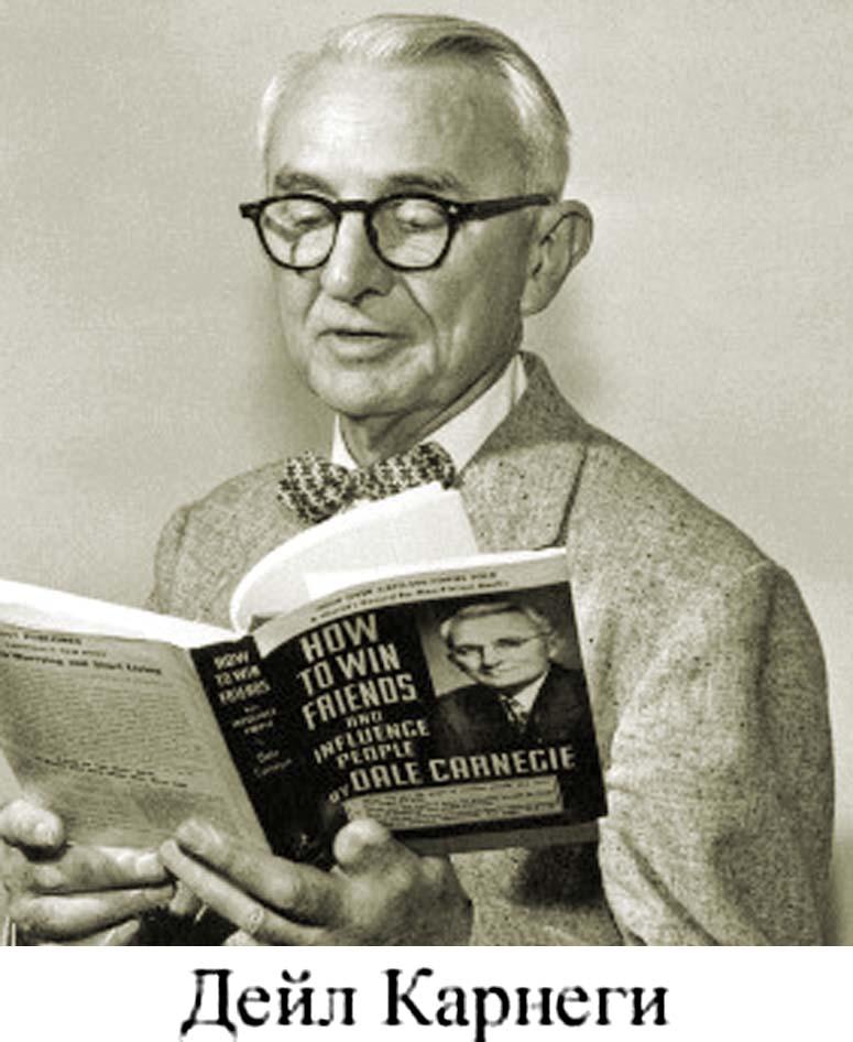 Книги Карнеги были изданы миллионными тиражами во многих странах мира