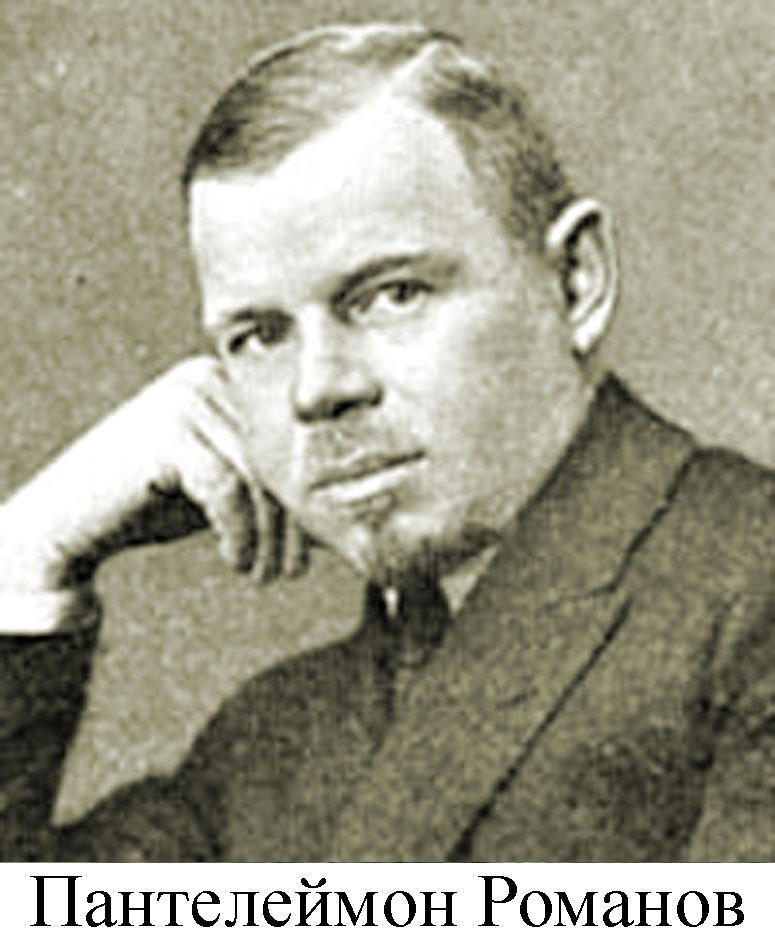 Пантелеймону сергеевичу романову (1884-1938)