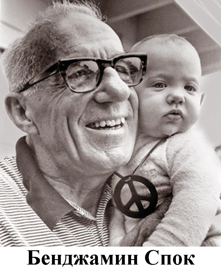 Спок (Benjamin Spock, 1903 - 15.03.1998), американский детский врач и