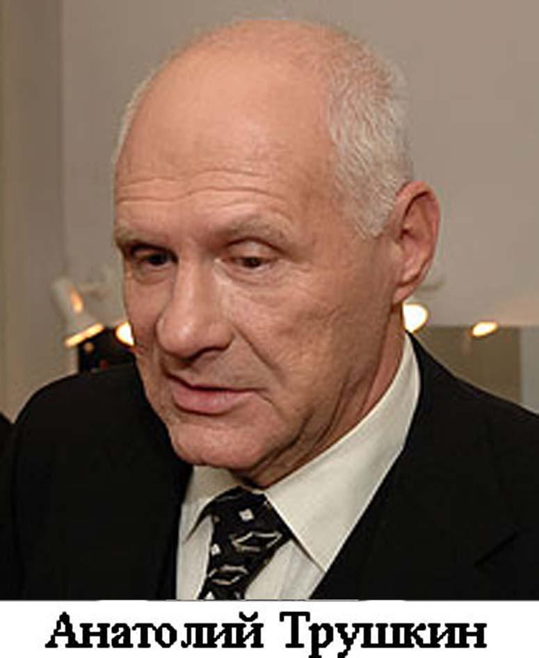 Анатолий Трушкин Видео Скачать Бесплатно